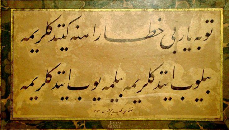 """© Ali Alparslan - Levha - Beyit """"Tevbe Yâ Rabbi hata râhına gittiklerime / Bilip ettiklerime, bilmeyip ettiklerime"""""""