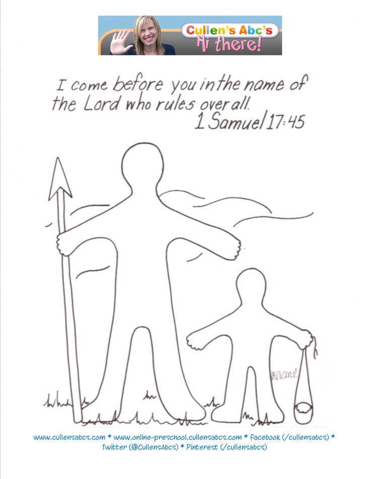 David and Goliath Bible Memory Verse Coloring Page.  www.cullensabcs.com