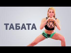Тренировка по системе Табата.Для девушек! #JimBilding-Sport Channel - YouTube