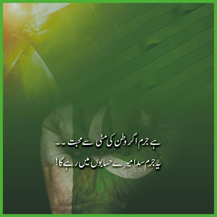 #pakistan #long_live_pakistan