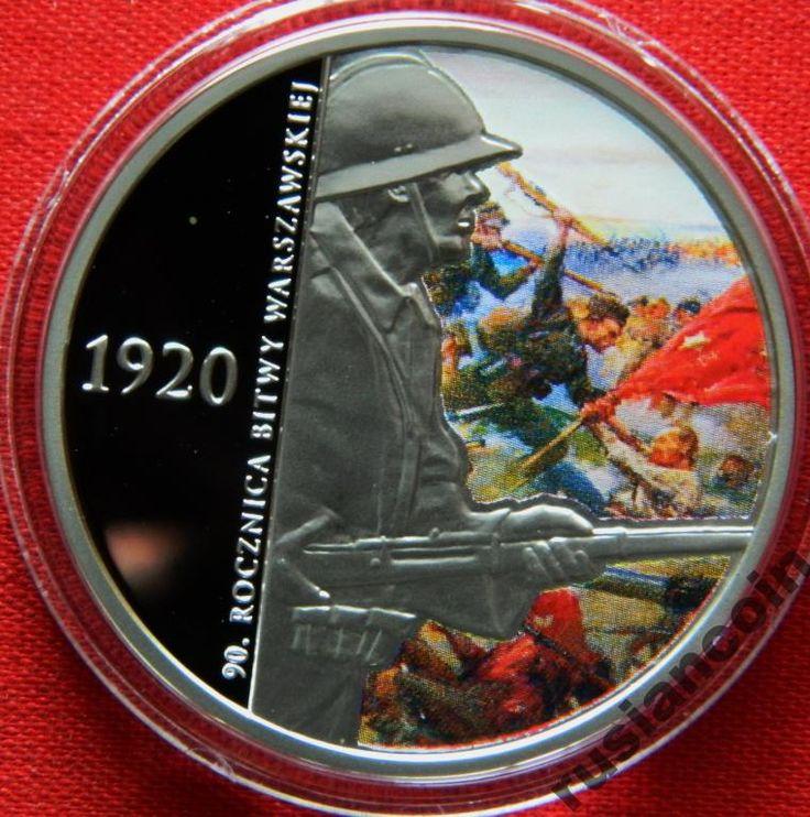 20 злот Битва Варшаву 1920 СЕРЕБРО Польша с Рубля
