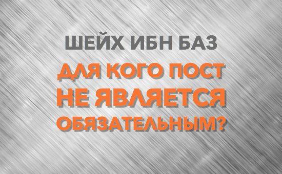 Вопрос: «Для кого пост не является обязательным?» Ответ: «Пост не является обязательным для сумасшедшего, потерявшего рассудок, мальчика и девочки, не достигших совершеннолетия. Что …