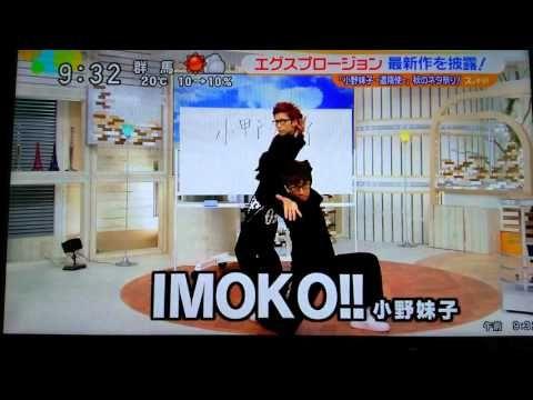 エグスプロージョン 小野妹子 2015/11/03スッキリ! - YouTube