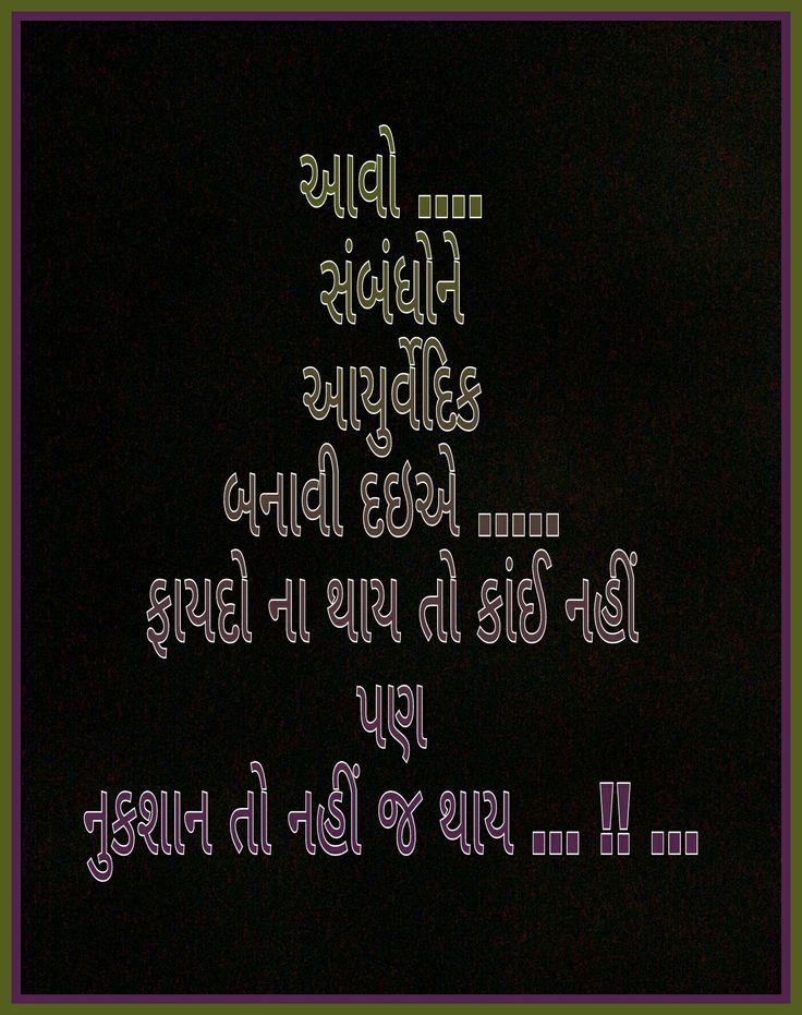 Pin By Kaivalya Desai On Gujarati Quotes Pinterest