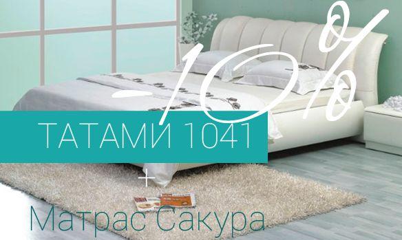 Кровать ТАТАМИ 1041 + Матрас САКУРА = СКИДКА  Хотите получить роскошную кровать Татами и матрас со скидкой?