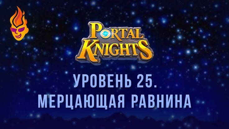 В этом видео продолжаем проходить игру #PortalKnights. На этот раз #Эфемер встретит Охотницу Филиппу, которая отберёт последнее у него =(. И конечно исследует остров под названием Мерцающая Равнина - уровень 25. Приятного просмотра =)