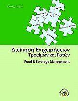 Διοίκηση επιχειρήσεων τροφίμων και ποτών