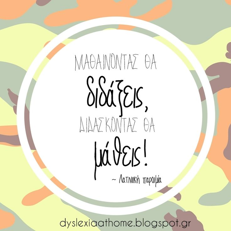 Dyslexia quote of the day! Μαθαίνοντας θα διδάξεις, διδάσκοντας θα μάθεις!