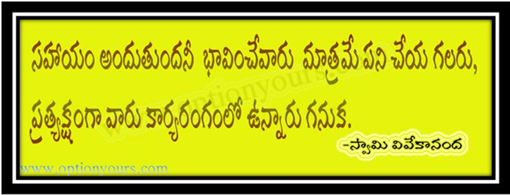 Swami vivekananda Telugu Words. Swami vivekananda Telugu Quotes,Swami vivekananda Wallpapers. Discover and Share Swami vivekananda Motivational Quotes in Telugu. Explore our Collection of Swami vivekananda Quotes with Beautyfull Images.