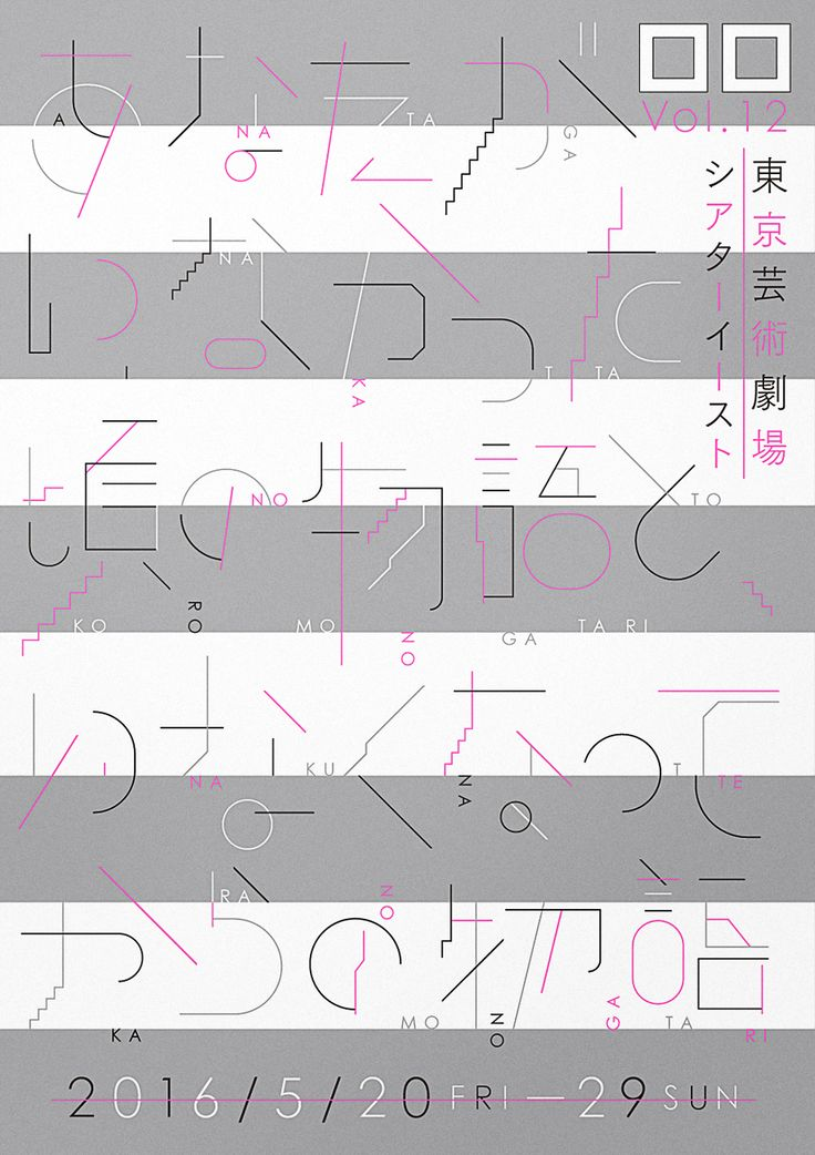 Theater East - Shun Sasaki, Tatsuhiko Gunji