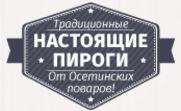 Осетинские пироги в Москве с доставкой от пекарни «Вкусно-Пироги.Ру»