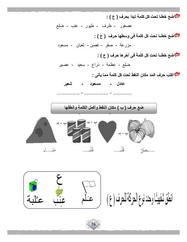 بوكلت تدريبات اللغة العربية للصف الأول الابتدائى الجديد للترم الأول 2 Apprendre L Arabe Apprendre L Alphabet Arabe Alphabet Arabe
