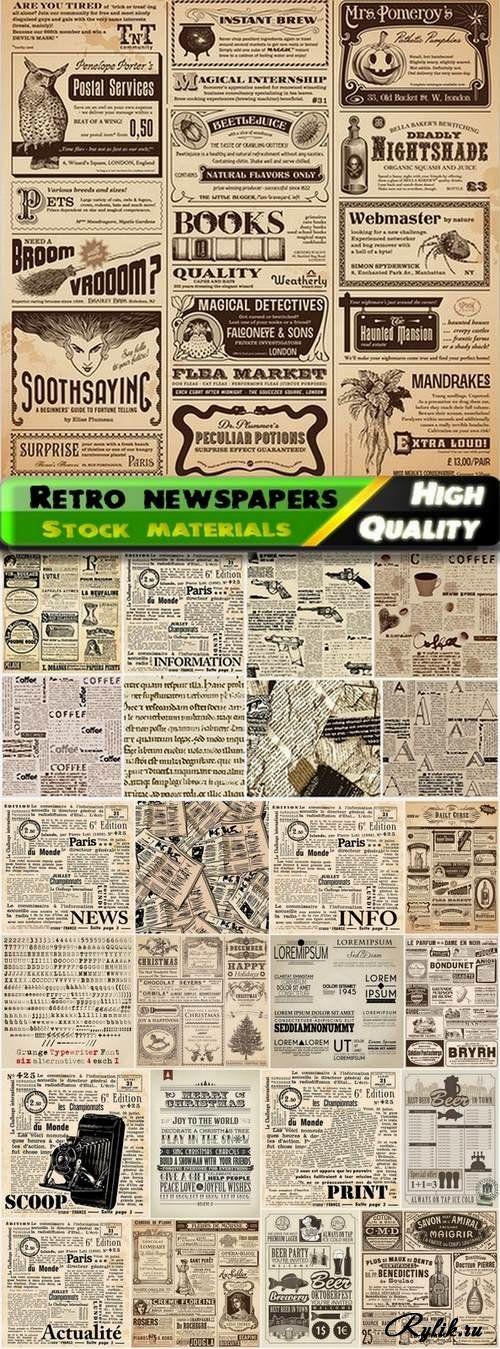 Старая газета - векторные шаблоны