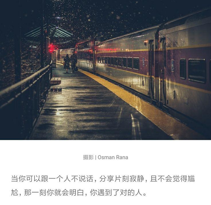 Pin by xikunlun355 on 每日一句 in 2020 Railroad tracks