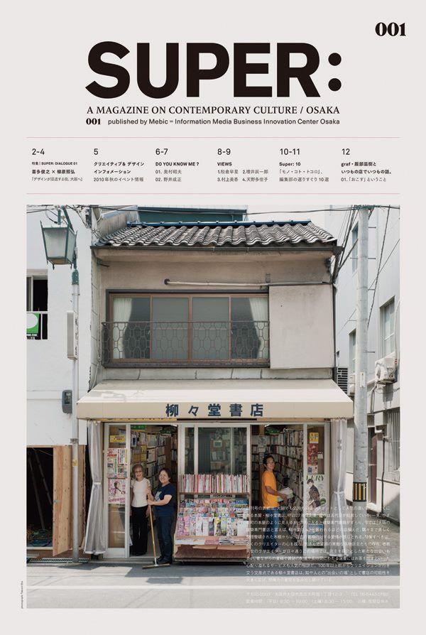 SUPER A MAGAZINE ON CONTEMPORARY CULTURE OSAKA 001