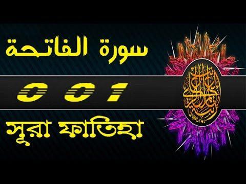 Surah Al-Fatihah with bangla translation - recited by