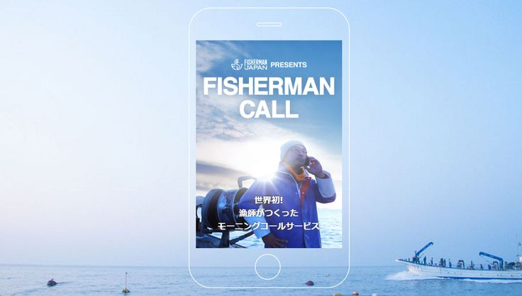 Instead of an alarm, have a Japanese fisherman give you a wake up call