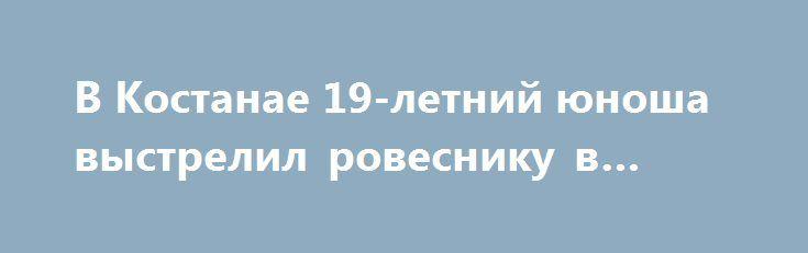 В Костанае 19-летний юноша выстрелил ровеснику в голову http://kleinburd.ru/news/v-kostanae-19-letnij-yunosha-vystrelil-rovesniku-v-golovu/  9:57 Сегодня 68 Подписывайтесь на наш Telegram, чтобы быть в курсе самых важных новостей. Для этого нужно пройти по ссылке и нажать кнопку Join. В понедельник вечером на территории спорткомплекса «Трудовые резервы» при ДЮСШ №1 в Костанае раздались выстрелы, сообщает МИА «Казинформ». Один из посетителей заведения ранил другого в голову из пистолета…