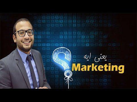 يعني ايه Marketing  ؟ - الحلقة الأولى Marketing Definition
