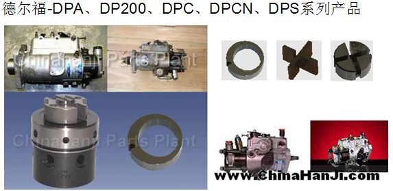 Delphi DPA contact me: Cyprus.chj@gmail.com   #diesel engine#spare parts#diesel injector#diesel pump#diesel   plunger&elements#diesel nozzle#nozzle holder#delivery value#diesel   injection system#unit pump#common rail system#turbo#water   pump#bosch #Zexel#Deno#Cummins#Detriot#gas injection#after   market#truck repair#trctor #farm equipment#