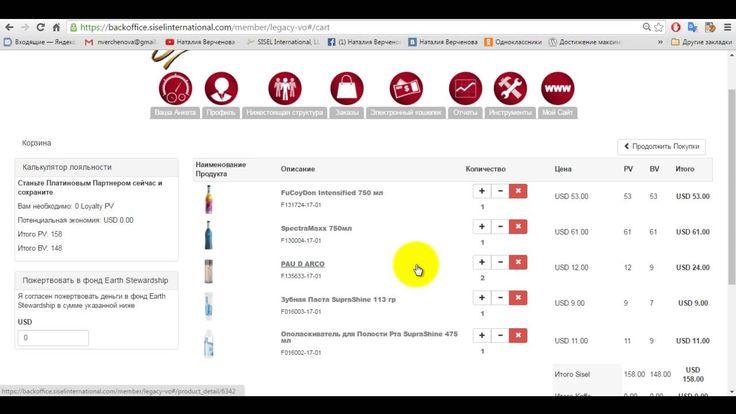 Как сделать заказ в компании SISELINTERNATIONAL с помощью карты VISA или...