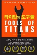 타이탄의 도구들 Tools of Titans (팀 페리스 | 토네이도)