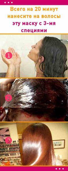 Всего на 20 минут нанесите на волосы эту маску с 3-мя специями. Эффект вас приятно удивит! #волосы #маска #укрепить #восстановить #ростволос #здоровые
