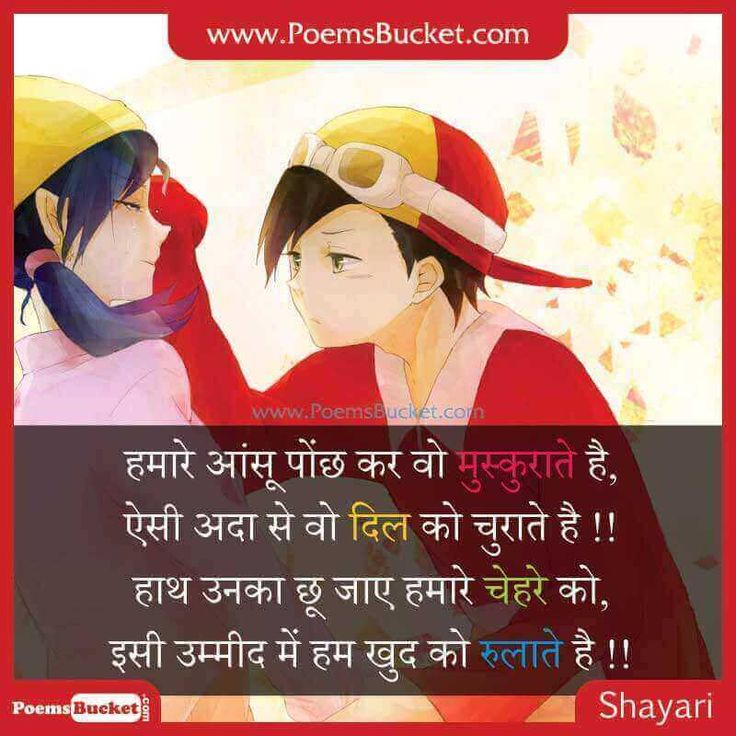 Latest Quotes In Hindi: 25 Best Images About Hindi Shayari On Pinterest
