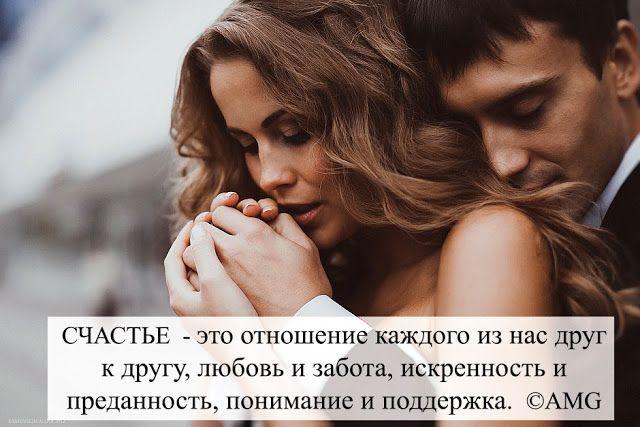 Любите друг друга не смотря ни на что, и помните, что трудности временны, счастье - вечно. Все в ваших руках ©AMG #amglifeinquotes #AMG #ЦитатыВеликих #цитатадня #лучшиецитаты #цитаты #мотивация #любовь #Отношения #qouteoftheday