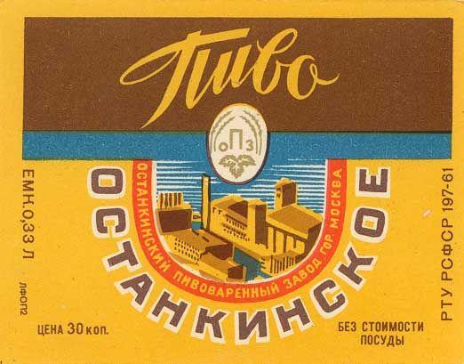 Фото советских наклеек на бутылки пива