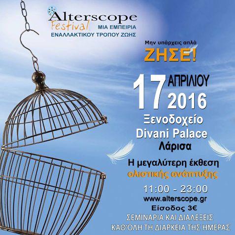 Η Alterscope έρχεται στη Λάρισα στις 17 Απριλίου 2016