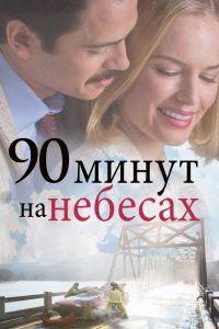 Фильм 90 минут на небесах (2016) смотреть онлайн бесплатно в хорошем качестве полный фильм полностью hd