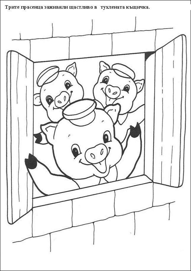 Трите-прасенца.jpg-15.jpg (645×912)