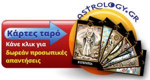 Κάρτες ΤΑΡΟ