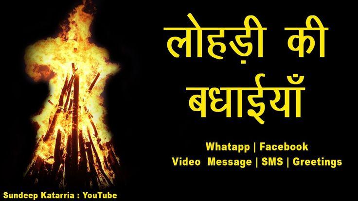 Happy Lohri Greetings, SMS, Message, Whatsapp Download, Video English || लोहड़ी की शुभकामनाएं