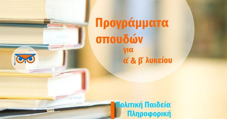 Νέα προγράμματα σπουδών για Α΄ και Β΄ Λυκείου