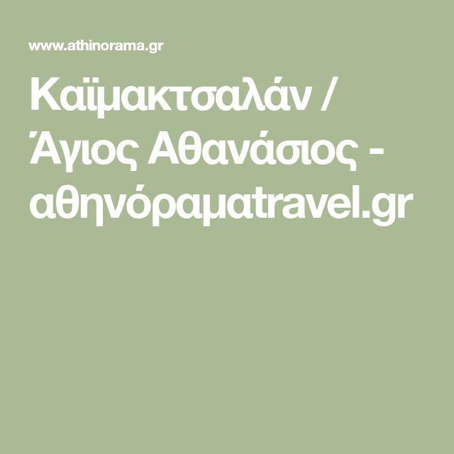 Καϊμακτσαλάν / Άγιος Αθανάσιος - αθηνόραμαtravel.gr