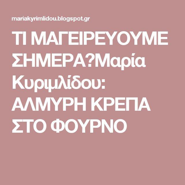 ΤΙ ΜΑΓΕΙΡΕΥΟΥΜΕ ΣΗΜΕΡΑ?Μαρία Κυριμλίδου: ΑΛΜΥΡΗ ΚΡΕΠΑ ΣΤΟ ΦΟΥΡΝΟ