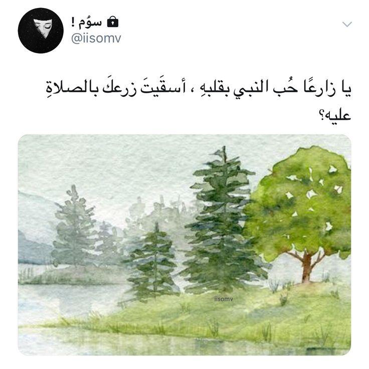 الصلاة على الرسول Instagram Painting The Row