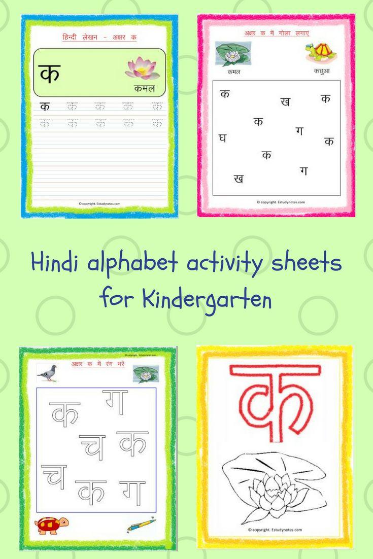 Free Printable Hindi Worksheets For Senior Kg Free Printa Kindergarten Worksheets Free Printables Handwriting Worksheets For Kids Kindergarten Math Worksheets Cursive writing worksheets for ukg pdf