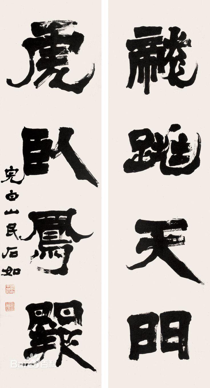 356 Best Shodo Images On Pinterest Calligraphy