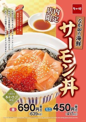 """なか卯に海鮮丼の新作「サーモン丼」--プチプチいくらと""""親子""""でいかが? - えん食べ"""