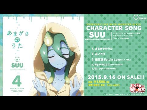 'Monster Musume' Anime Gets Character Songs For Suu, Mero, And Rachnera [VIDEO] - http://imkpop.com/monster-musume-anime-gets-character-songs-for-suu-mero-and-rachnera-video/