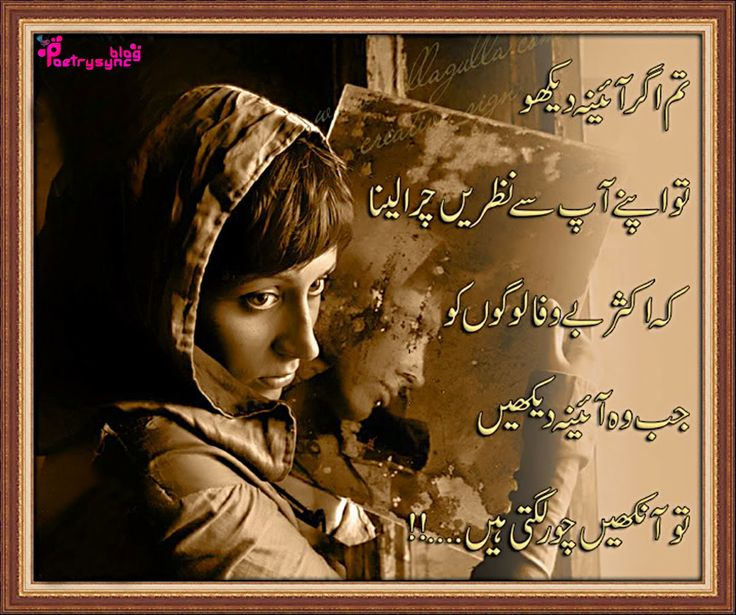 1251 Best Images About Shayari On Pinterest: 29 Best Images About Bewafa Shayari On Pinterest