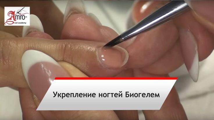 Укрепление ногтей Биогелем