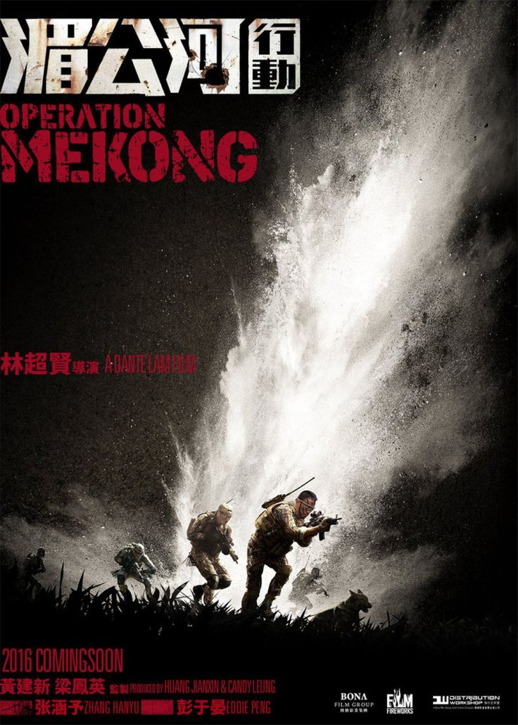 Directed by Dante Lam, Operation Mekong is a crime action film based on the Mekong River massacre. Starring Zhang Hanyu and Eddie Peng, the film is currently playing in Houston at the AMC Studio 30 movie theater. #OperationMekong #moviereview #ZhangHanyu #EddiePeng #DanteLam #action #crime #Chinese #foreignfilm #Movies #WellGoUSA