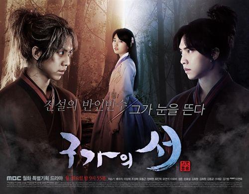 Korean Drama -Gu Family Book
