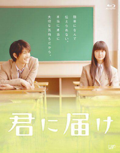 君に届け (Blu-ray) バップ http://www.amazon.co.jp/dp/B004I6ECOW/ref=cm_sw_r_pi_dp_eV-Zvb06B3RCD
