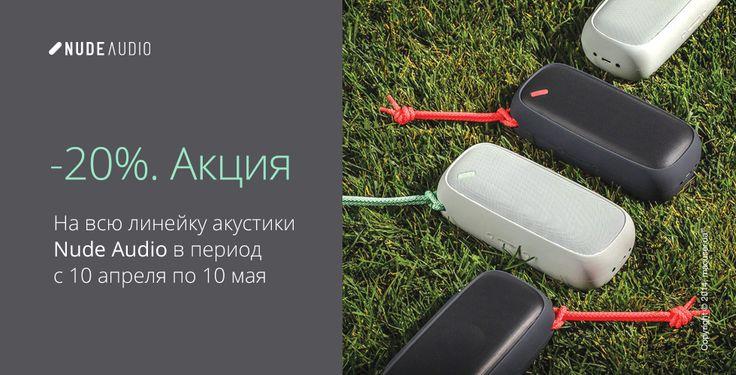 [АКЦИЯ] Первые звуки весны на macuser.ua | Акционное предложение при покупке любой модели акустической систему Nude Audio