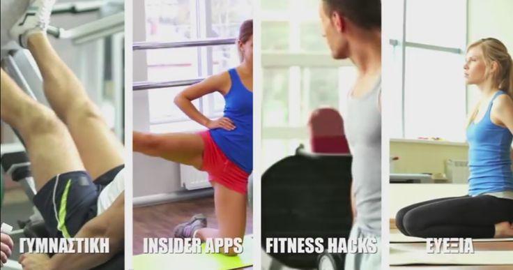 ΓΥΜΝΑΣΤΗΡΙΟ ΚΑΣΤΟΡΙΑ - TOP GREEK GYM KASTORIA - Διάβασε το νέο άρθρο από τα TOP GREEK GYMS http://topgreekgyms.gr/gymnastiki-top-greek-gym-kastoria/